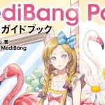 メディバンペイント公式ガイドブック発売 | プロレベルのイラストや漫画が作れる無料アプリを使いこなそう