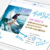 10.5インチiPad Proの新機能対応アプリと一部機能が使えないアプリの情報まとめ