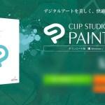iPad版のクリスタ(Clip Studio Paint)がリリースされる可能性は何%?