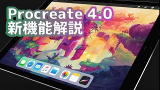 Procreate 4.0アップデート | 4倍高速な新描画エンジンやレイヤーマスクなど新機能をチェック!iOS11対応機能も徹底解説