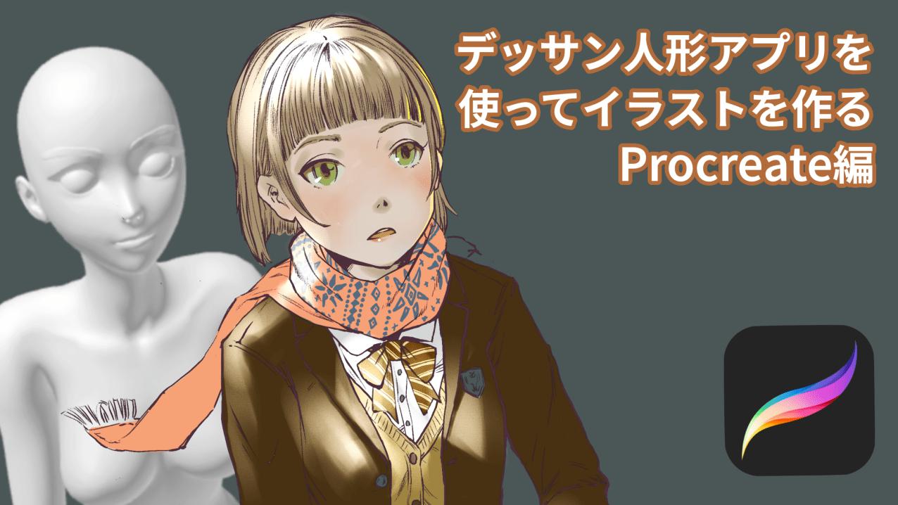 Procreateで描くipadイラストテクニック解説3 デッサン人形アプリや新