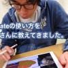 俳優「片桐 仁」さんにiPadアプリProcreateとApple Pencilの使い方を教えにテレビブロス編集部まで行ってきました。
