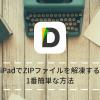 【決定版】iPadでZIPファイルを解凍する1番簡単な方法 (無料アプリ使用)