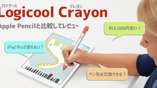 Logicool Crayonをレビュー | Apple Pencilより安く買えて同じ精度を持つ第6世代iPad向けスタイラスペン