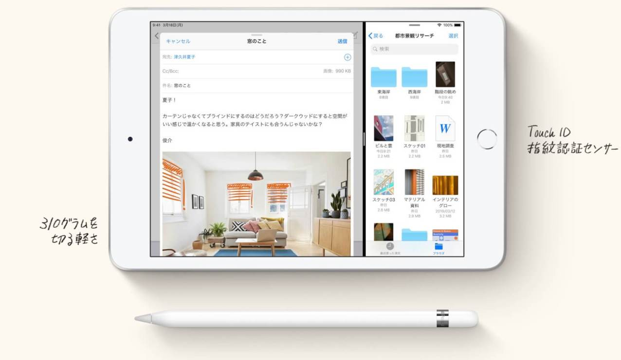 Apple PencilとiPad miniのサイズ比較