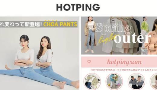 【口コミ】韓国通販 HOTPINGをおすすめする理由。