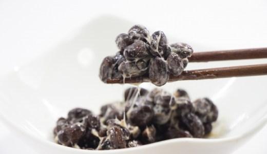 黒豆納豆を手作りする方法。炊飯器で簡単に作るレシピをご紹介。