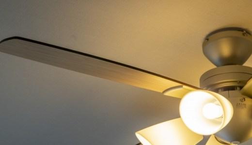 【口コミ】シーリングファンライトはお洒落で空気循環効果がスゴイ!
