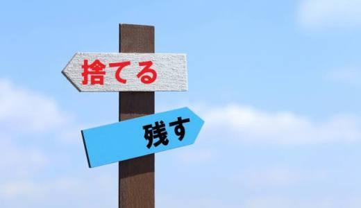 【横浜市】引っ越しで大量に出た粗大ゴミの処分方法。