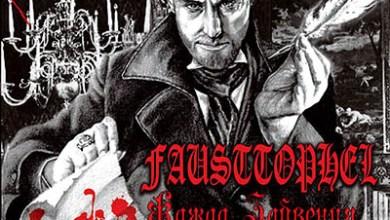 Photo of FAUSTTOPHEL (RUS) «Thirst of oblivion» CD 2013 (Metal Scrap Records)