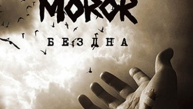 Photo of MOROR (UCR) «Abyss» CD 2013 (Metal Scrap Records)