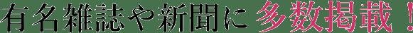 ネクタローム - 有名雑誌・新聞に多数掲載