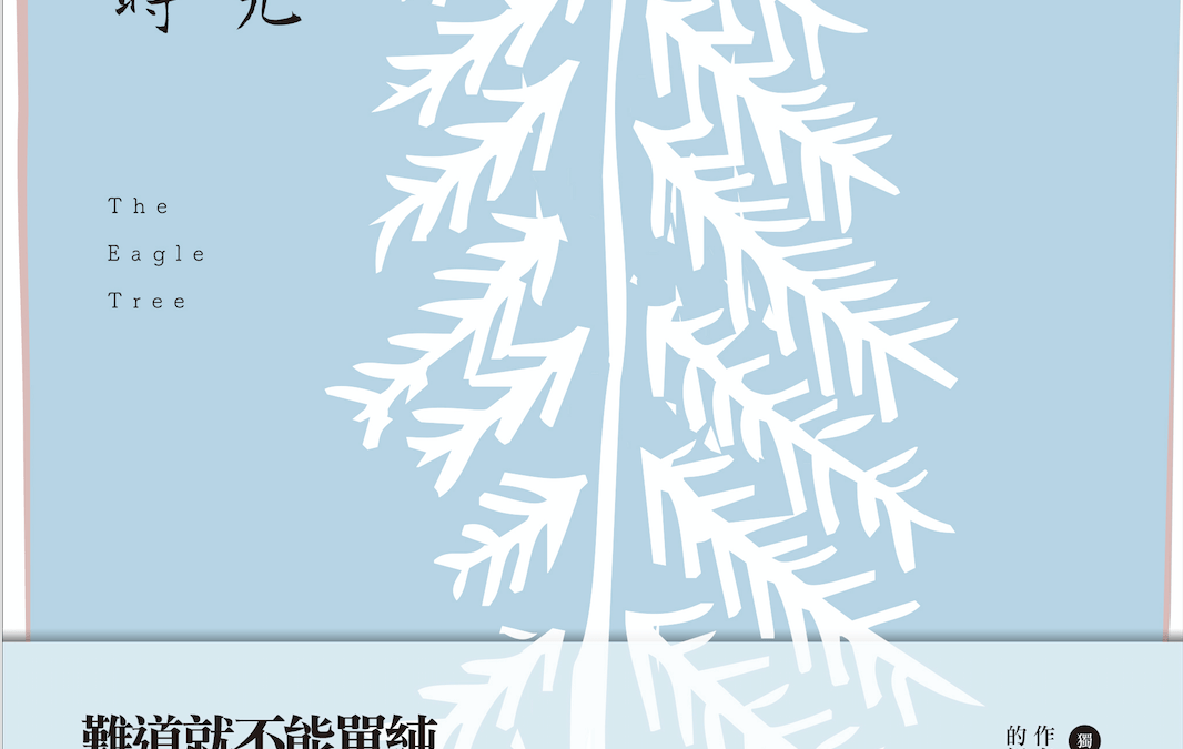 New Chinese Book Translation: The Eagle Tree