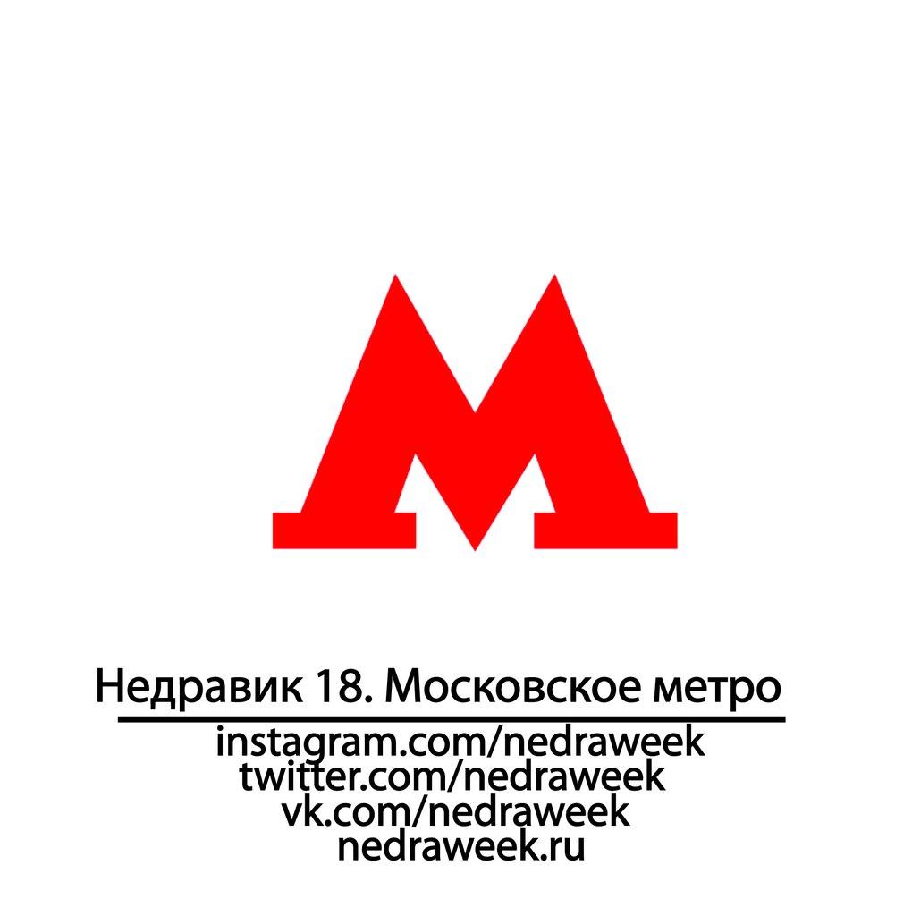 значоккарту метро