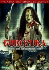 Gurozuka DVD