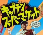 32 Days of Halloween II, Day 10: Evil Dead in Japanese