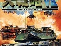 Dai Senryaku 7 Xbox