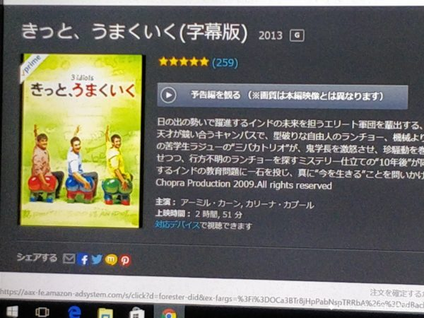 コメディーなのに、辻褄が全部あっている高等な映画【映画レビュー、きっと うまくいく】