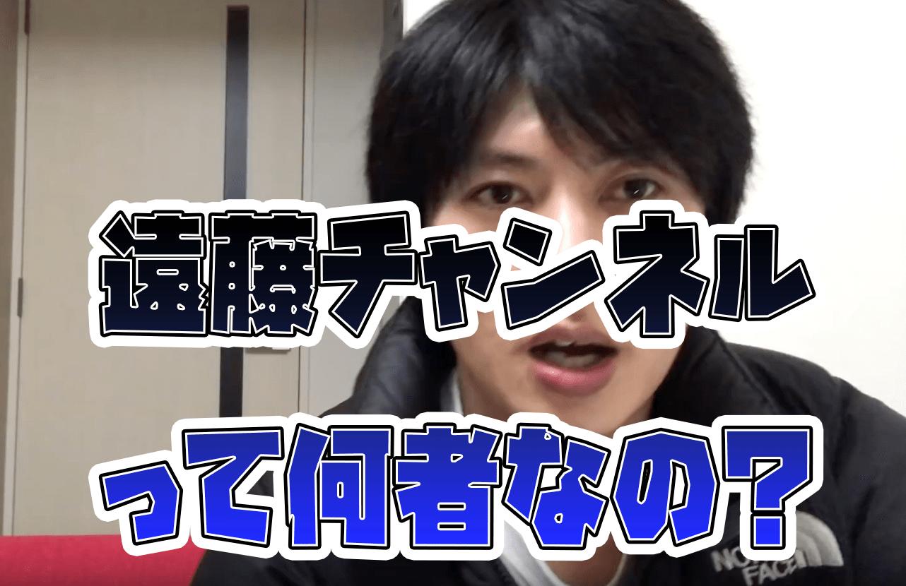 遠藤チャンネル スカウト