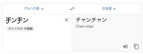 ちんちん 中国 語