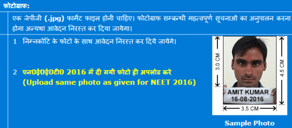 UP NEET 2016 1st Round State Counselling Registration Seat Allotment