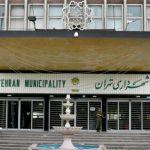 تازه ترین خبرها از انتخاب شهردار تهران