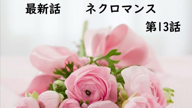 ネクロマンス13話
