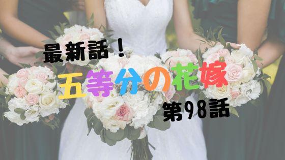五等分の花嫁98話