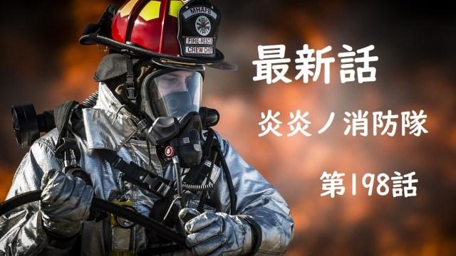 炎炎ノ消防隊198話