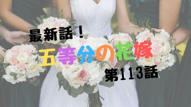 五等分の花嫁113話