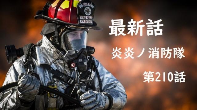 炎炎ノ消防隊210話