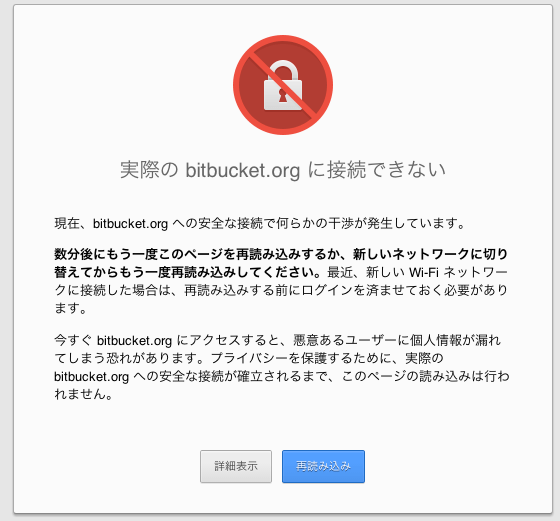 ssl_error_bitbucket