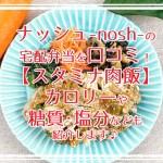 ナッシュ-nosh-の宅配弁当を口コミ!スタミナ肉飯 カロリーや糖質・塩分なども紹介します♪