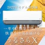 ダイキン うるさらX Rシリーズに2022年モデル登場!新旧の違いを比較。発売日は?