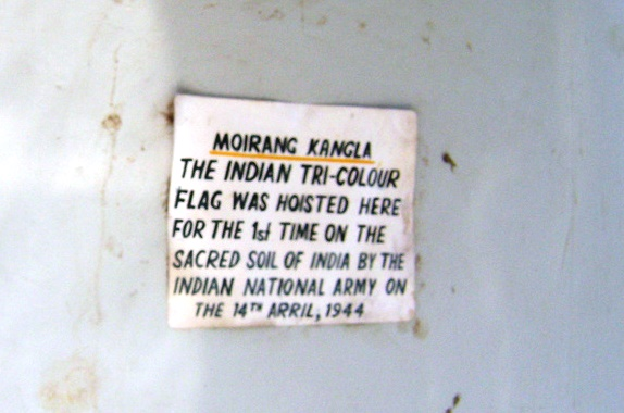 india-flag-first-hosited-moirang