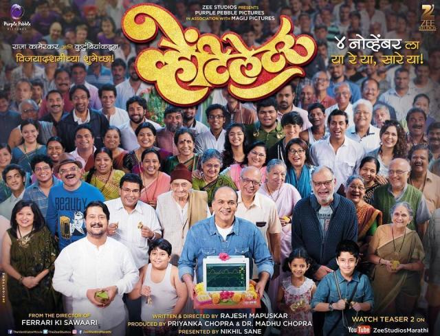 Movie poster of Ventilator - marathi movie