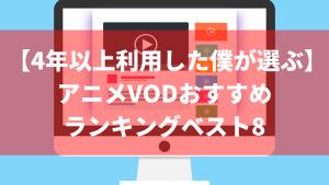 アニメ,VOD