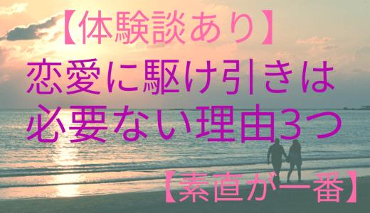 【体験談あり】恋愛に駆け引きは必要ない理由3つ【素直が一番】