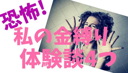 【恐怖!】私の金縛り体験談4つ