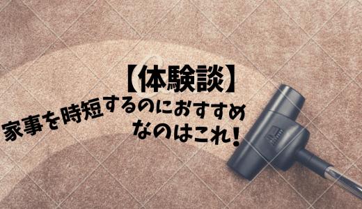 【体験談】家事を時短するのにおすすめなのはこれ!