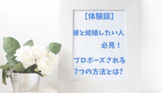 彼氏と結婚したい人必見!プロポーズされる7つの方法とは?【体験談】