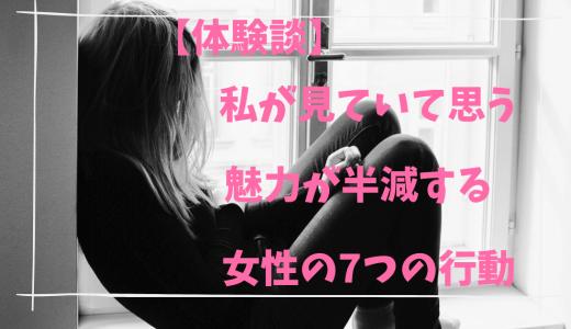 【体験談】私が見ていて思う魅力が半減する女性の7つの行動