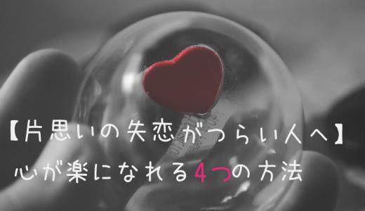 【片思いの失恋がつらい人へ】心が楽になれる4つの方法
