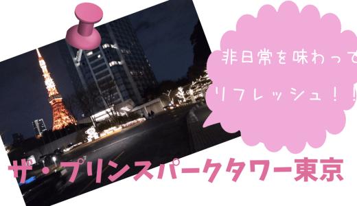非日常を味わってリフレッシュ!!ザ・プリンスパークタワー東京