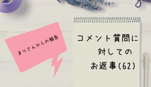 コメント質問に対してのお返事(62)~まりさんからの報告~