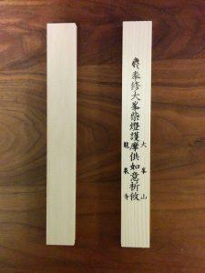 護摩木の書き方 護摩木の裏表