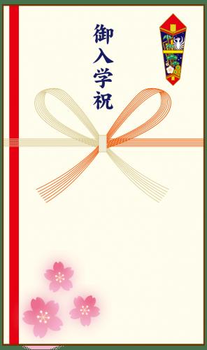 入学祝い用のし袋の書き方とお金の入れ方!祝儀袋の表書き例とマナーもご紹介