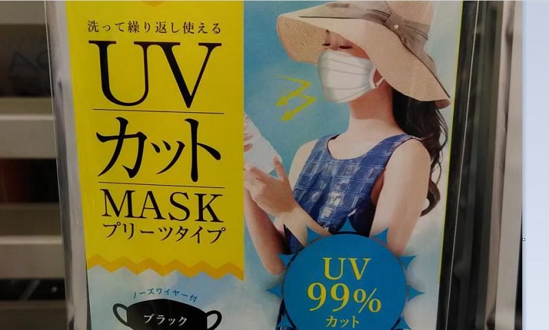 顔の紫外線にはUVカットマスクが効果的!紫外線対策マスクの選び方とおすすめ4選