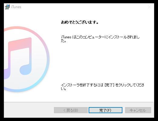 iTunes おめでとうございます