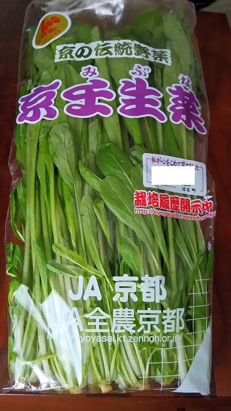 壬生菜 ドンキ2019-05-15